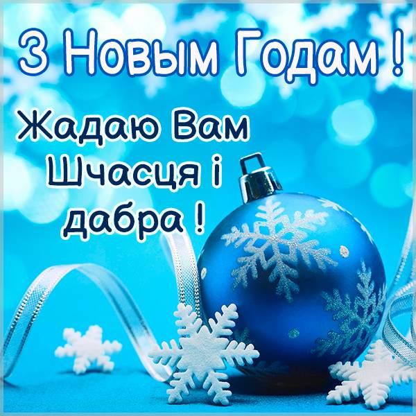 Оригинальная белорусская новогодняя открытка - скачать бесплатно на otkrytkivsem.ru