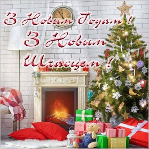 Белорусская новогодняя электронная открытка - скачать бесплатно на otkrytkivsem.ru