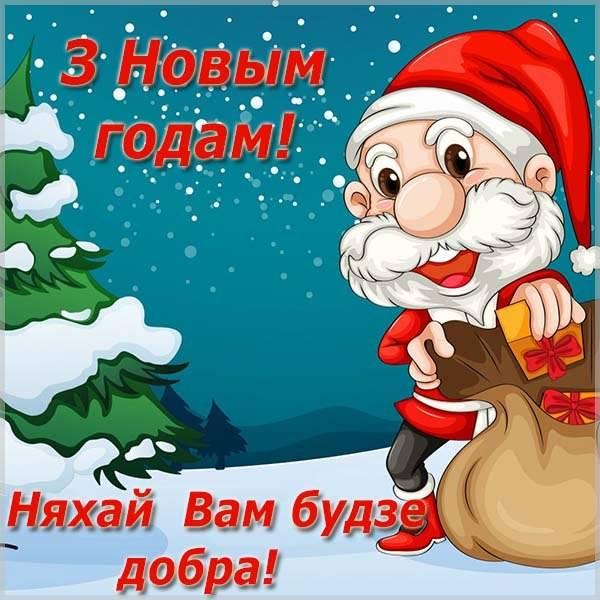Поздравление с Новым годом в электронной открытке на белорусском языке - скачать бесплатно на otkrytkivsem.ru