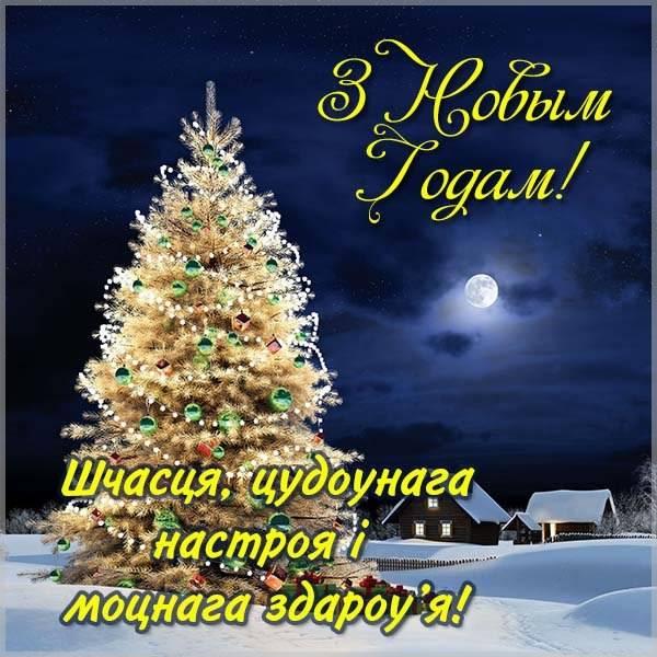 Поздравление с Новым годом в открытке на белорусском языке - скачать бесплатно на otkrytkivsem.ru