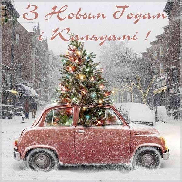 Поздравление с Новым Годом и Колядами на белорусском языке в открытке - скачать бесплатно на otkrytkivsem.ru