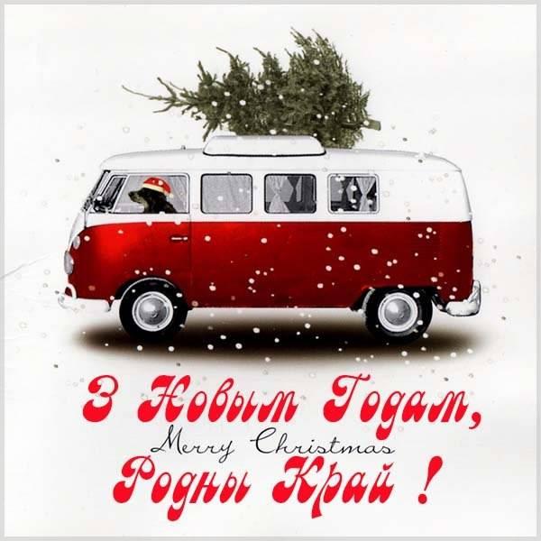 Поздравление с Новым Годом Родной край на белорусском в открытке - скачать бесплатно на otkrytkivsem.ru