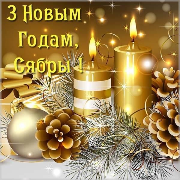 Поздравление с Новым Годом друзья в белорусской открытке - скачать бесплатно на otkrytkivsem.ru