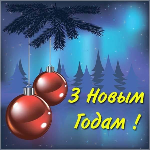 Поздравление с Новым Годом на белорусском в открытке - скачать бесплатно на otkrytkivsem.ru