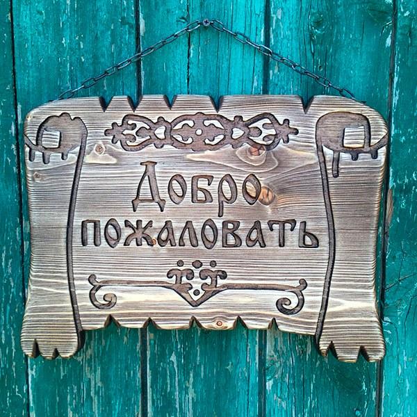 Бесплатная электронная картинка добро пожаловать - скачать бесплатно на otkrytkivsem.ru