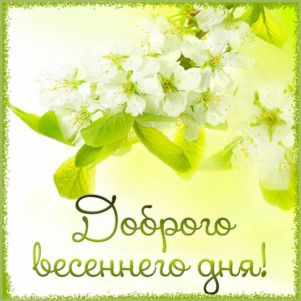 Бесплатная электронная картинка доброго весеннего дня - скачать бесплатно на otkrytkivsem.ru