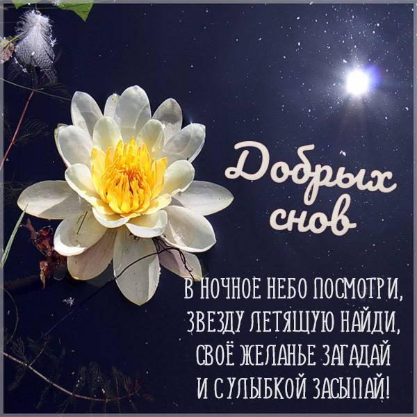 Бесплатная электронная картинка добрых снов - скачать бесплатно на otkrytkivsem.ru