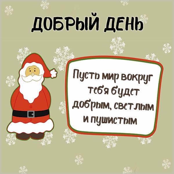 Бесплатная электронная картинка добрый день зимняя - скачать бесплатно на otkrytkivsem.ru