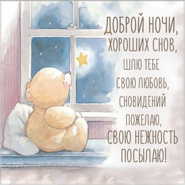 Бесплатная электронная картинка хороших снов - скачать бесплатно на otkrytkivsem.ru