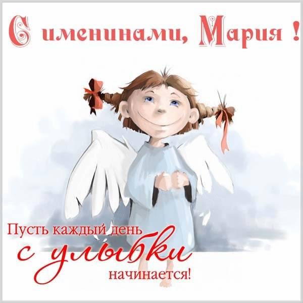 Бесплатная электронная картинка на именины Марии - скачать бесплатно на otkrytkivsem.ru