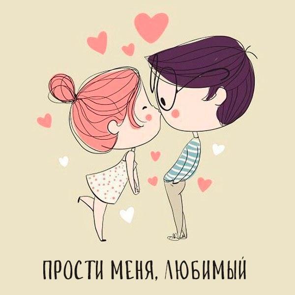 Бесплатная электронная картинка прости меня любимый - скачать бесплатно на otkrytkivsem.ru