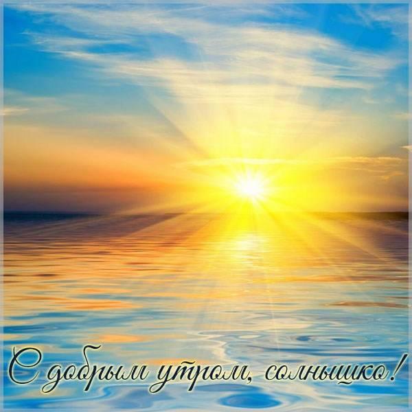 Бесплатная электронная картинка с добрым утром солнышко - скачать бесплатно на otkrytkivsem.ru