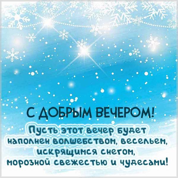 Бесплатная электронная картинка с добрым вечером зимняя - скачать бесплатно на otkrytkivsem.ru