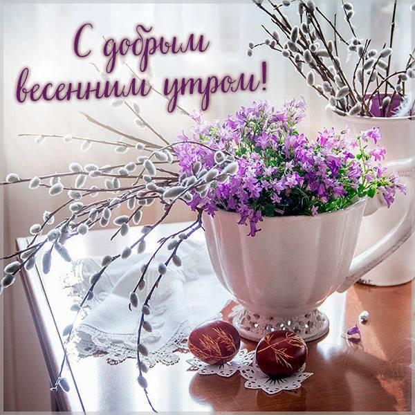 Бесплатная электронная картинка с добрым весенним утром - скачать бесплатно на otkrytkivsem.ru