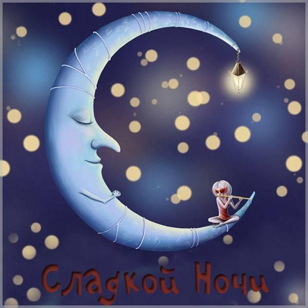Бесплатная электронная картинка сладкой ночи - скачать бесплатно на otkrytkivsem.ru