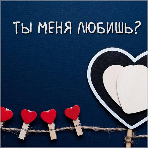 Бесплатная электронная картинка ты меня любишь - скачать бесплатно на otkrytkivsem.ru
