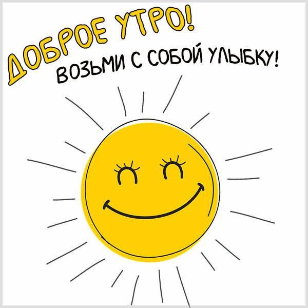 Бесплатная электронная открытка доброе утро подруга - скачать бесплатно на otkrytkivsem.ru