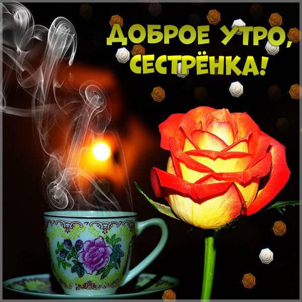 Бесплатная электронная открытка доброе утро сестренка - скачать бесплатно на otkrytkivsem.ru