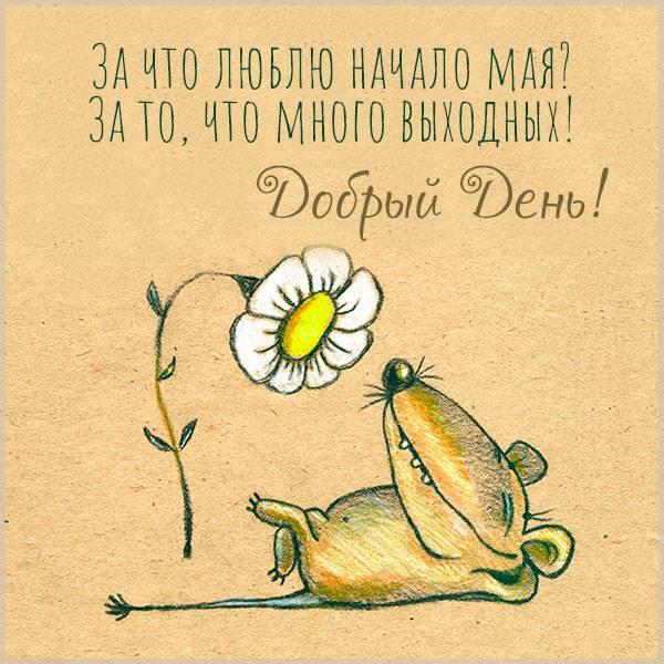 Бесплатная электронная открытка добрый день весна май - скачать бесплатно на otkrytkivsem.ru