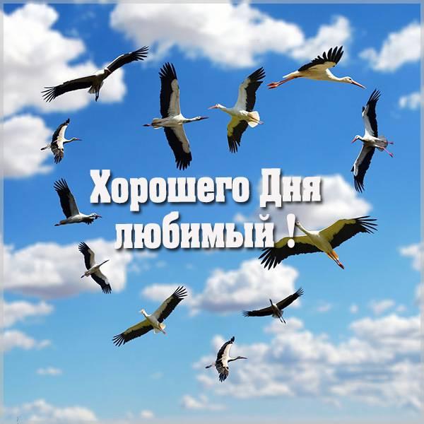 Бесплатная электронная открытка хорошего дня любимому - скачать бесплатно на otkrytkivsem.ru