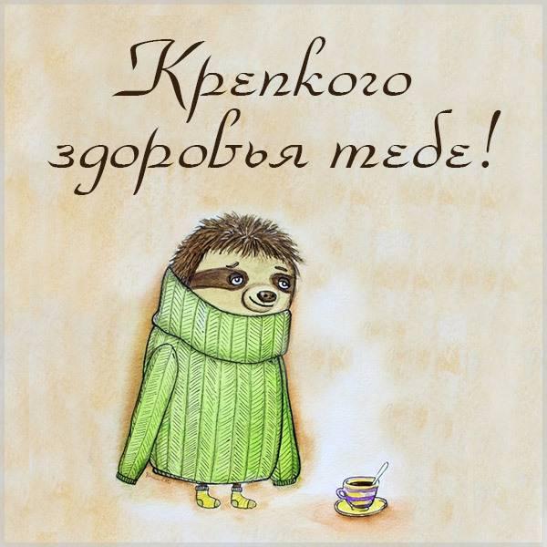 Бесплатная электронная открытка и тебе здоровья крепкого - скачать бесплатно на otkrytkivsem.ru