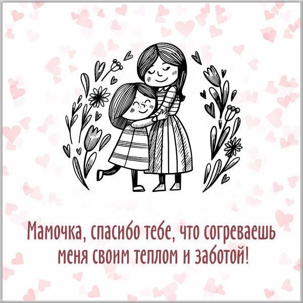 Бесплатная электронная открытка маме - скачать бесплатно на otkrytkivsem.ru