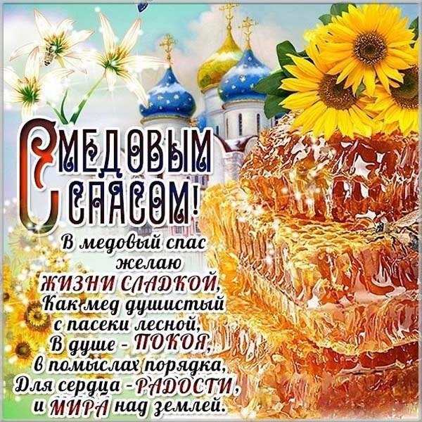 Бесплатная электронная открытка на Медовый Спас - скачать бесплатно на otkrytkivsem.ru