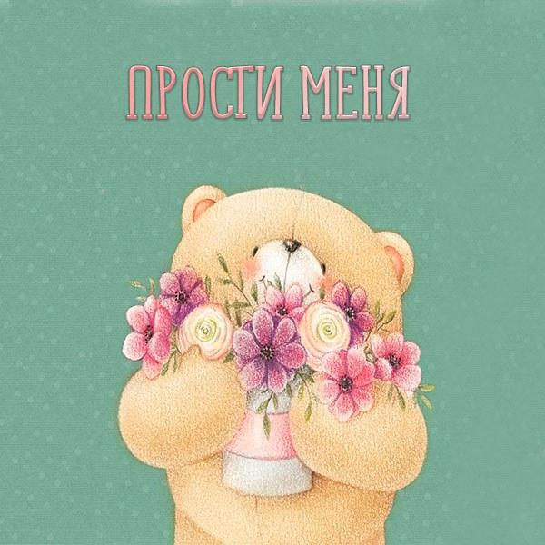 Бесплатная электронная открытка прости меня - скачать бесплатно на otkrytkivsem.ru