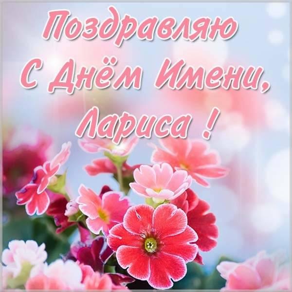 Бесплатная электронная открытка с днем имени Лариса - скачать бесплатно на otkrytkivsem.ru