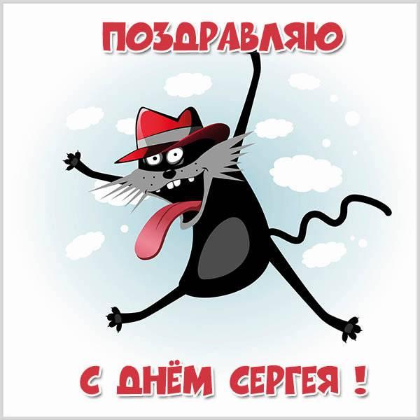 Бесплатная электронная открытка с днем имени Сергей - скачать бесплатно на otkrytkivsem.ru