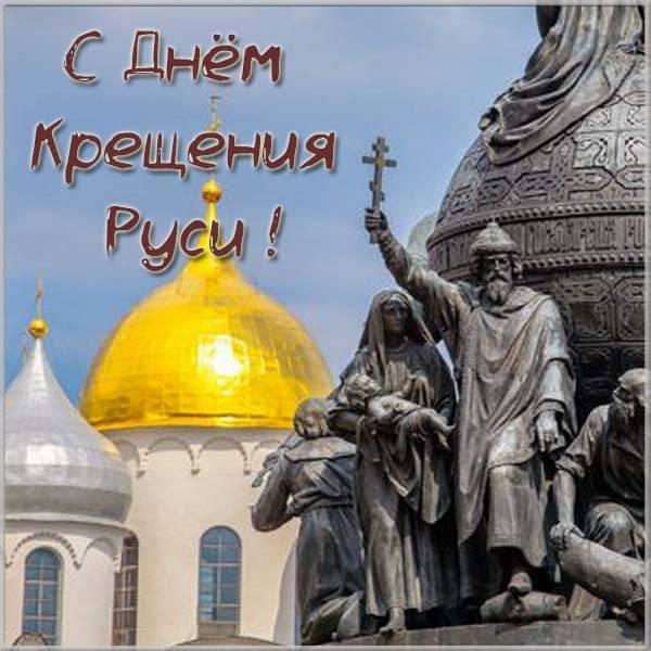 Бесплатная электронная открытка с днем Крещения Руси - скачать бесплатно на otkrytkivsem.ru