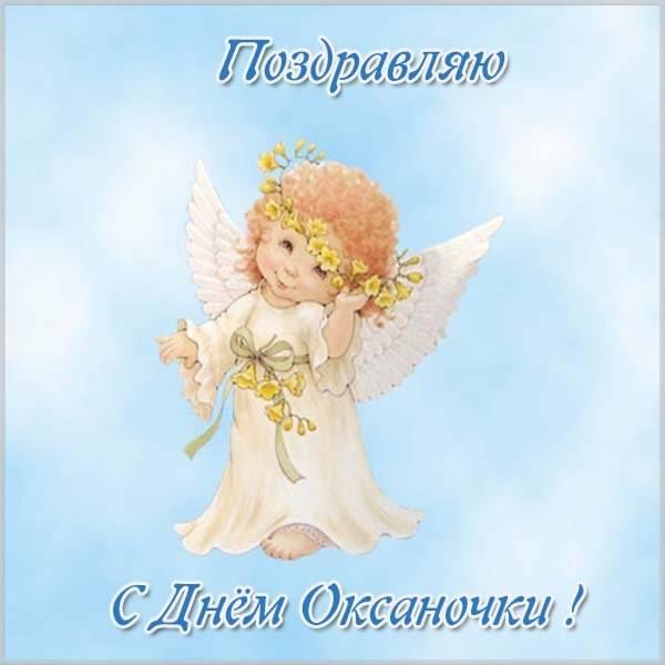 Бесплатная электронная открытка с днем Оксаночки - скачать бесплатно на otkrytkivsem.ru