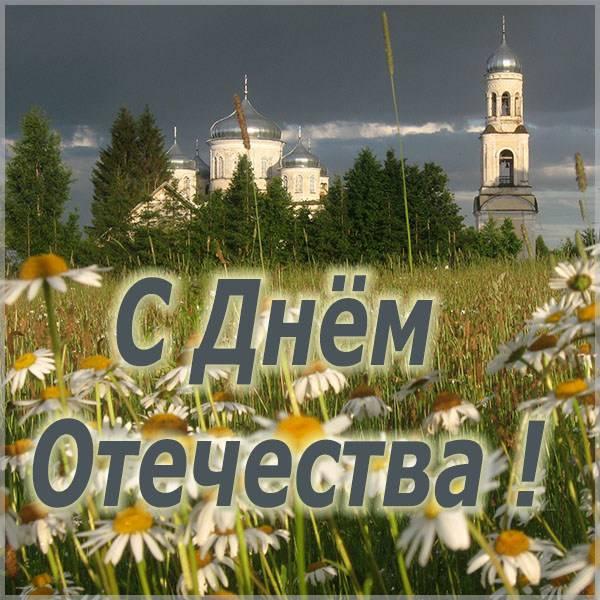Бесплатная электронная открытка с днем отечества - скачать бесплатно на otkrytkivsem.ru