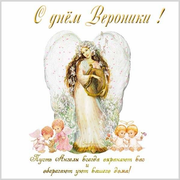 Бесплатная электронная открытка с днем Вероники - скачать бесплатно на otkrytkivsem.ru