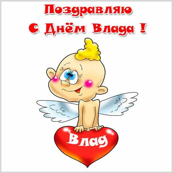 Бесплатная электронная открытка с днем Влада - скачать бесплатно на otkrytkivsem.ru