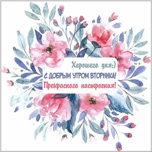Бесплатная электронная открытка с днем вторника - скачать бесплатно на otkrytkivsem.ru