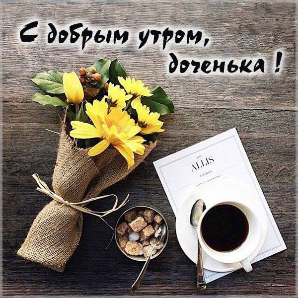 Бесплатная электронная открытка с добрым утром доченька - скачать бесплатно на otkrytkivsem.ru