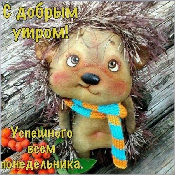 Бесплатная электронная открытка с добрым утром понедельника - скачать бесплатно на otkrytkivsem.ru