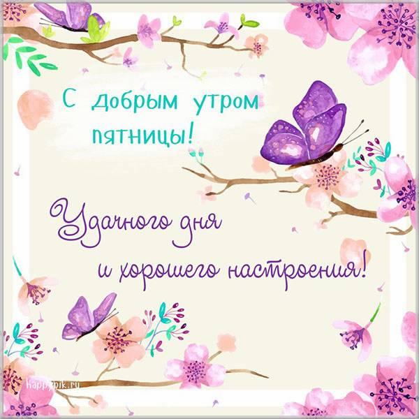 Бесплатная электронная открытка с добрым утром пятницы - скачать бесплатно на otkrytkivsem.ru