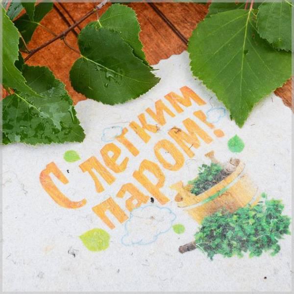Бесплатная электронная открытка с легким паром - скачать бесплатно на otkrytkivsem.ru