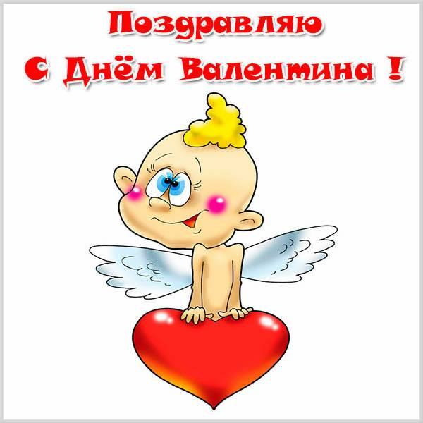 Бесплатная электронная открытка с поздравлением с днем Валентина - скачать бесплатно на otkrytkivsem.ru