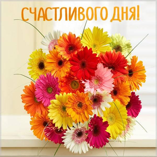 Бесплатная электронная открытка счастливого дня - скачать бесплатно на otkrytkivsem.ru