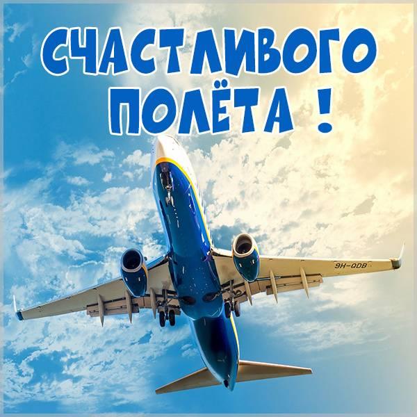 Бесплатная электронная открытка счастливого полета - скачать бесплатно на otkrytkivsem.ru