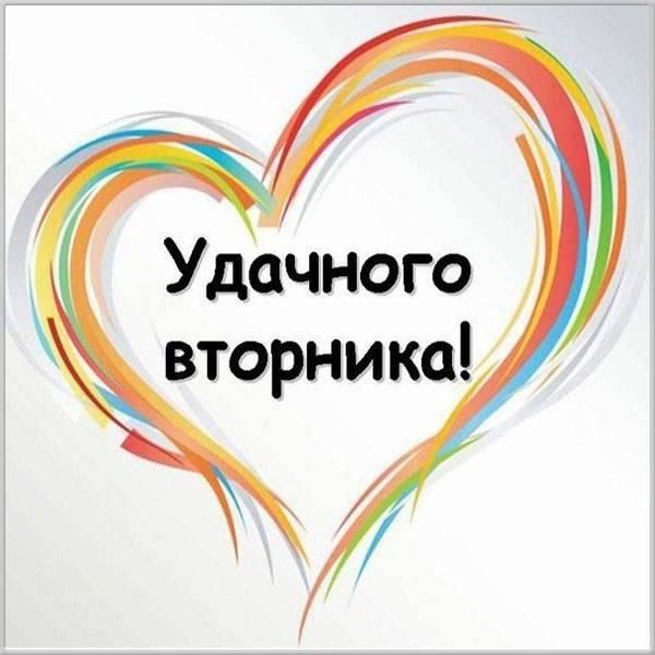 Бесплатная электронная открытка со вторником - скачать бесплатно на otkrytkivsem.ru