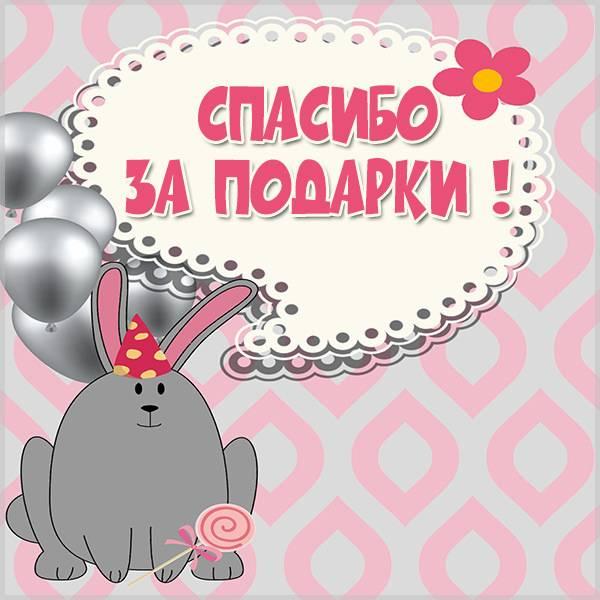 Бесплатная электронная открытка спасибо за подарки - скачать бесплатно на otkrytkivsem.ru