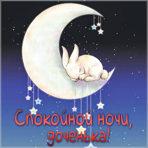 Бесплатная электронная открытка спокойной ночи доченька - скачать бесплатно на otkrytkivsem.ru