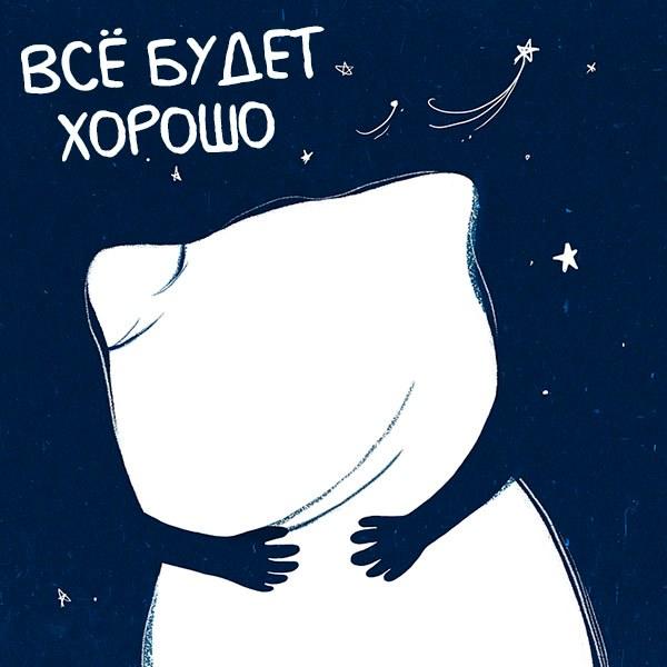 Бесплатная электронная открытка все будет хорошо ночью - скачать бесплатно на otkrytkivsem.ru