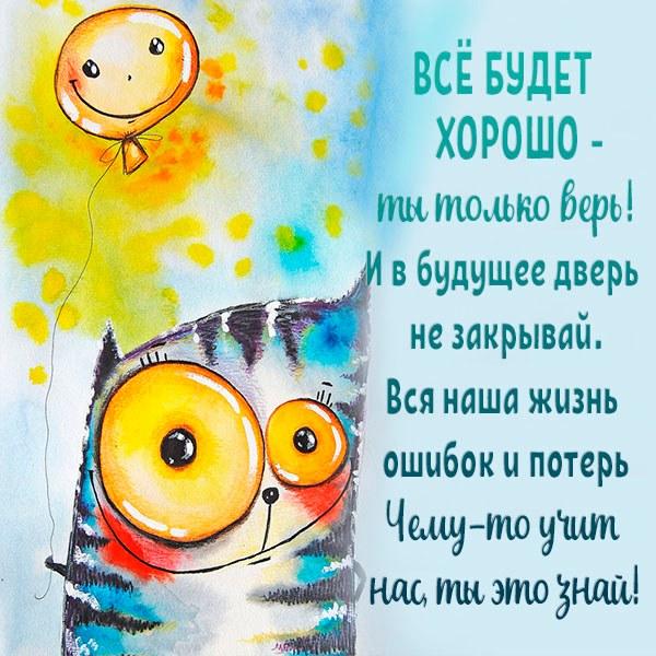 Бесплатная электронная открытка все будет хорошо - скачать бесплатно на otkrytkivsem.ru