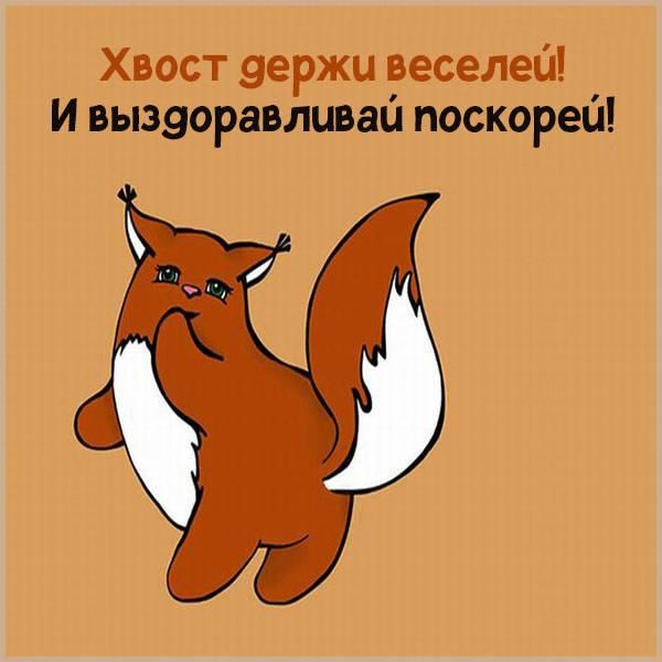 Бесплатная электронная открытка выздоравливай скорее прикольную - скачать бесплатно на otkrytkivsem.ru