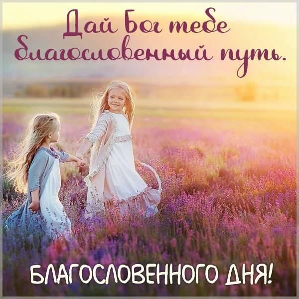 Бесплатная фото открытка благословенного дня - скачать бесплатно на otkrytkivsem.ru